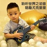 尤克里里 兒童吉他玩具尤克里里初學者仿真小吉他男孩女孩玩具可彈奏送拔片 快速出貨