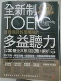 【書寶二手書T1/語言學習_EO6】全新制怪物講師教學團隊的TOEIC多益聽力1,200題全真模擬試題+
