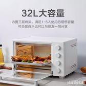 小米電烤箱家用小型烘焙機米家多功能全自動控溫烤箱蛋糕大容量 qf24635【pink領袖衣社】