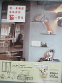 【書寶二手書T6/設計_WDW】超幸福感!我和我的貓一起住-貓房規劃動線設計全公開_漂亮家居編輯部