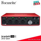 【金聲樂器】Focusrite Scarlett 18i8 (3rd Gen) 錄音介面 三代
