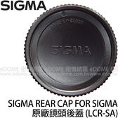 SIGMA LCR-I REAR CAP FOR SIGMA 原廠鏡頭後蓋 (郵寄免運 恆伸公司貨)
