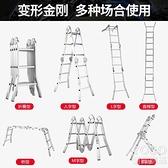 梯子 創乾多功能折疊梯子加厚鋁合金工程梯子家用伸縮梯人字梯室內直梯 快速出貨YJT