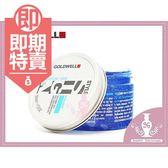 (即期商品)歌薇 GOLDWELL 藍色珊瑚礁 150ml