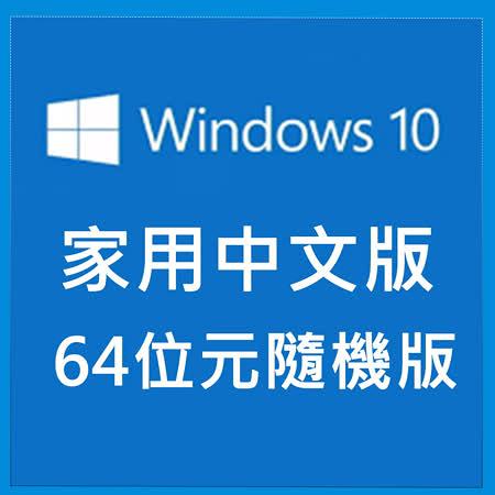 Windows 10 Home 家用中文版 64位元隨機版(內附安裝光碟)