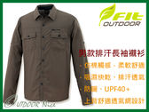 ╭OUTDOOR NICE╮維特FIT 男款吸濕排汗長袖襯衫 IS1201 淺褐色 排汗襯衫 素面襯衫 防曬襯衫