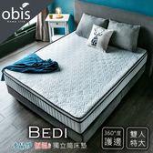 雙人7尺 BEDI三線360度護邊冰晶紗恆溫獨立筒床墊[雙人特大6×7尺]【DD HOUSE】