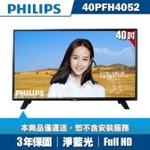 結帳價6988▼PHILIPS飛利浦 40吋FHD液晶顯示器+視訊盒40PFH4052
