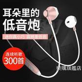 無線藍芽耳機耳掛式 藍芽耳機運動入耳式 重低音無線跑步音樂雙耳塞手機通用全館免運