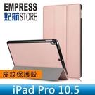 【妃航】2017 iPad Pro 10...