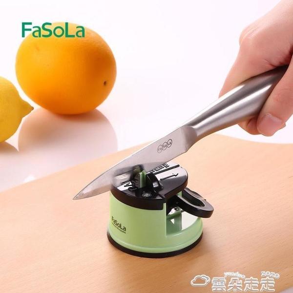 廚房工具日本家用菜刀磨刀石廚房神器定角快速剪刀磨刀器多功能廚房小工具 雲朵
