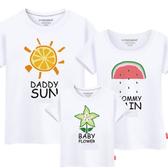 親子裝24小時快速出貨 MIT台灣製【YC556】純棉短袖-水果系列太陽 雨 花 團體服 艾咪e舖 可愛幸福