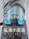 掛腰風扇usb小風扇便攜式小型迷你懶人隨身掛脖風扇可充電多功能戶外 依凡卡時尚