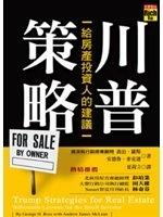 二手書博民逛書店《川普策略:給房產投資人的建議》 R2Y ISBN:9867088751