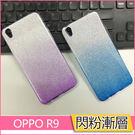 閃粉漸層 OPPO R9 Plus 手機殼 漸變 彩虹漸層 OPPO r9 保護套 TPU 軟殼 閃鑽 砂粉鑽 手機套 防摔