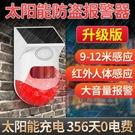 報警器 果園防盜太陽能報警器室外戶外大音量無線感應防小偷紅外線警報器 米家