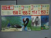 【書寶二手書T5/少年童書_RHV】小牛頓_153~158期間_共4本合售_大海裡的風箏-魟等