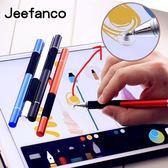 手寫筆 電容筆細頭觸控觸屏手寫通用蘋果手機平板電腦  英賽爾3C數碼店