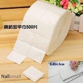 棉紙卸甲巾 500片卸甲液/卸甲水/ /水晶甲 NailsMall