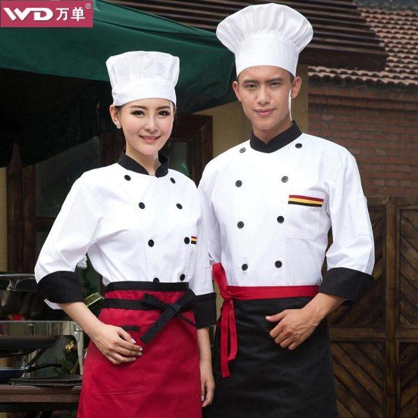 廚師服長袖酒店飯店廚師制服薄款蛋糕房面點師廚房男女工作服短袖 父親節超值價