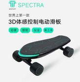 電動滑板 胡桃科技SPECTRA 3D體感控制滑板 四輪電動遙控小魚板 智慧代步 MKS雙11鉅惠來襲