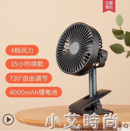 夾子小風扇可充電電風扇便攜式小型學生宿舍床上夾式超靜音辦公室桌上桌面大風力 小艾新品