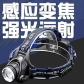 【24H★現貨】LED 頭燈 頭戴式 手電筒 強光防水變焦 自行車 單車 露營 釣魚 登山 探照燈 下殺85折