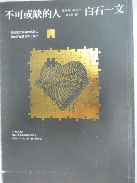 【書寶二手書T1/翻譯小說_BUS】不可或缺的人_白石一文,  劉子倩
