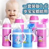 新生兒嬰兒寶寶四用不銹鋼保溫奶瓶寬口徑水壺【交換禮物特惠】