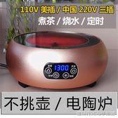 電磁爐 電陶爐茶爐110V迷你小型電磁爐鐵壺玻璃壺煮茶器泡茶igo 維科特3C