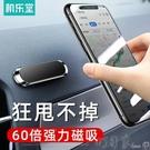車載支架 車載手機支架吸盤式汽車用品車內磁力磁鐵磁吸貼車上支撐導航固定 町目家