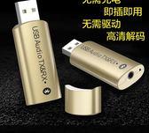 藍芽適配器 USB藍芽接收器aux音頻發射器 電腦電視音箱響轉無線耳機適配器4.2