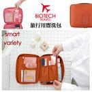 韓版 二代 旅行 盥洗包 【PA-009】 行李箱 洗漱包 化妝包 收納包 防水 收納袋 Alice3C