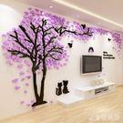 墻上裝飾簡約現代個性創意樹3d立體墻貼客廳電視背景貼畫墻壁貼紙自粘  KB7686【歐爸生活館】