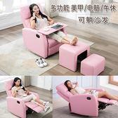 美甲椅 美容美甲沙發椅可躺單人美甲沙發美按摩足椅美腳美甲美睫沙發躺椅