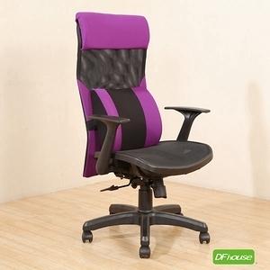 《DFhouse》麥古德-全網腰枕辦公椅-灰色紫色