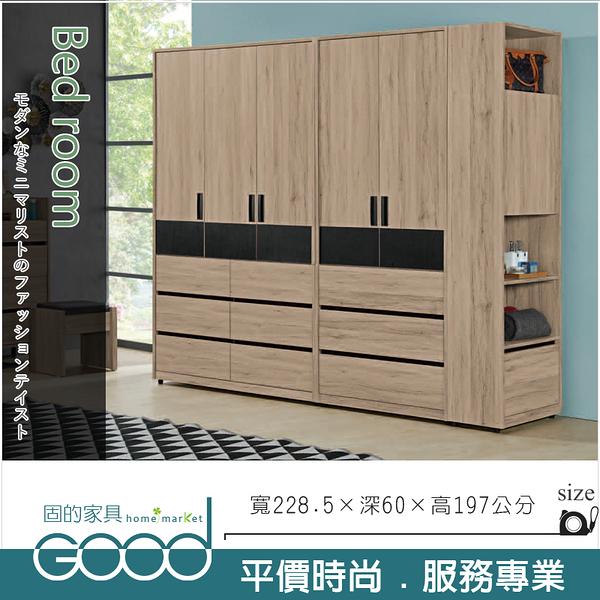 《固的家具GOOD》150-02-AJ 祖克柏7.54尺組合衣櫃/全組【雙北市含搬運組裝】