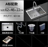 水槽 加厚廚房304不銹鋼手工水槽 家用台下大單槽廚房洗菜盆 快速出貨
