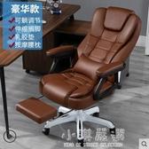 電腦椅家用辦公椅懶人可躺舒適久坐老板椅升降轉椅書房座椅子CY『小淇嚴選』