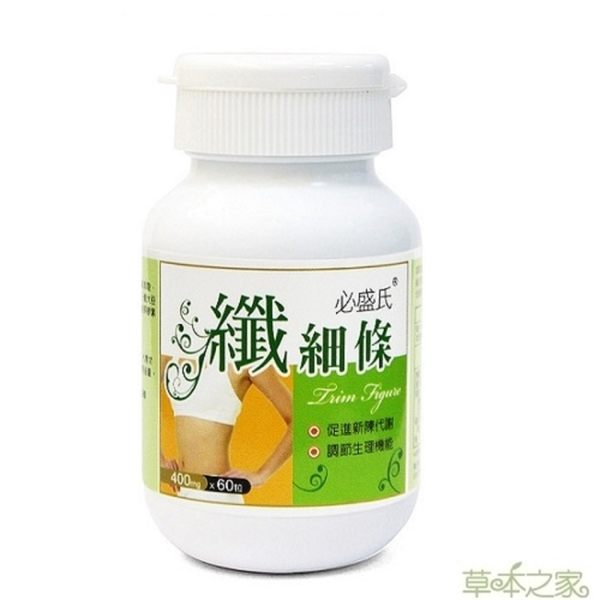 【草本之家】纖細條綠咖啡膠囊(60粒/瓶)