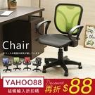 全網透氣舒適辦公椅 書桌椅 電腦椅 電競椅 兒童椅 成長椅 工作椅 學生椅 學習椅 會客椅 CH049 澄境