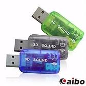 【鼎立資訊】移動式5.1聲道USB音效卡