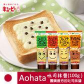 日本最夯 Aohata 吐司抹醬 100g 土司醬 吐司 麵包 抹醬 烤抹醬 日本抹醬 早餐 下午茶