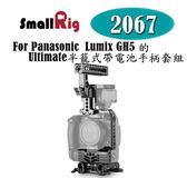 【EC數位】SmallRig 2067 Panasonic Lumix GH5 Ultimate 半籠式套件 電池手把