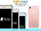 【超耐板四角防摔】背板強硬四轅軟質 蘋果Apple iPhone 8 4.7吋 手機殼套保護殼套耐摔殼空壓殼套