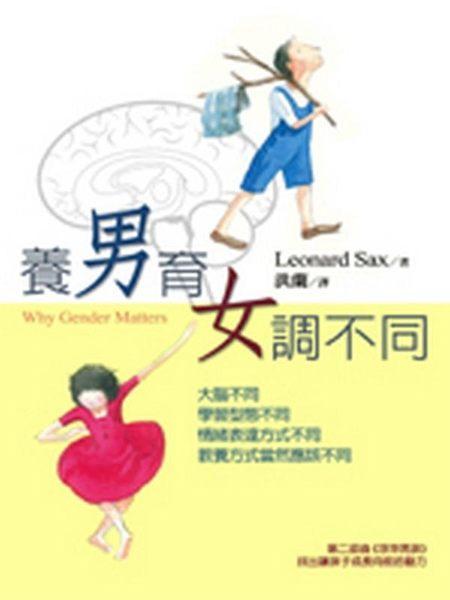 (二手書)養男育女調不同:大腦不同,學習型態不同,情緒表達方式不同,教養方法當..