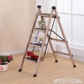 福臨喜家用摺疊四步梯踏板梯子家用摺疊梯室內登高人字梯鐵梯ATF 格蘭小舖