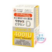 渡邊維他命D 400IU膜衣錠 120錠 人生製藥 台灣製造 保健食品【生活ODOKE】