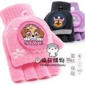 兒童手套 汪汪隊冬保暖半指翻蓋男童女童男孩女孩小孩針織幼兒寶寶 快速出貨