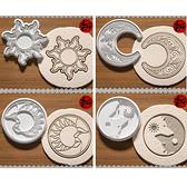 太陽月亮立體餅干模具可愛花紋陰陽狼饅頭蛋糕立體翻糖印套模 【全館免運】